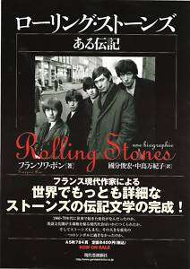 ROLLING STONES BIOGRAPHY 2006JAPANESE MINI POSTER/FLYER